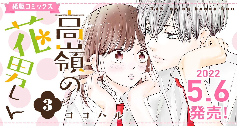 その笑顔好きじゃない(駄犬ひろし) 紙版コミックス4巻 1/29(金)発売!!