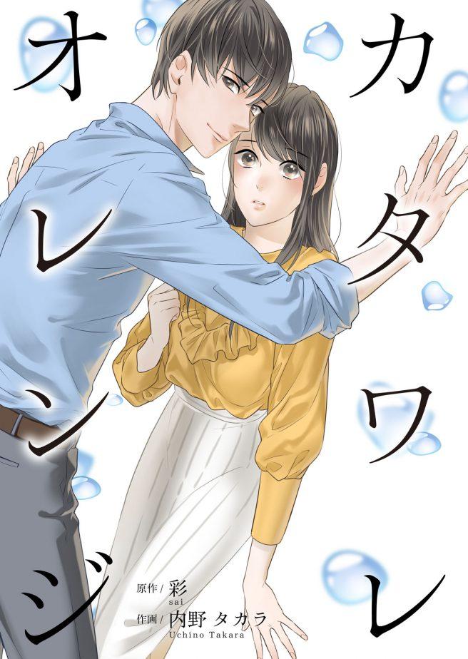 カタワレオレンジ 作画:内野タカラ 原作:彩